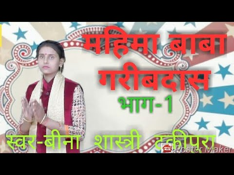 Xxx Mp4 Beena Shastri Takipura बीना शास्त्री टकीपुरा बाबा गरीब दास भजन। 3gp Sex