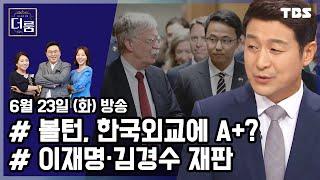 뉴스공장 외전 '더 룸' 6월 23일(화) 방송]