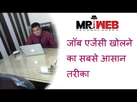 Easiest way to earn money from recruitment agency in hindi