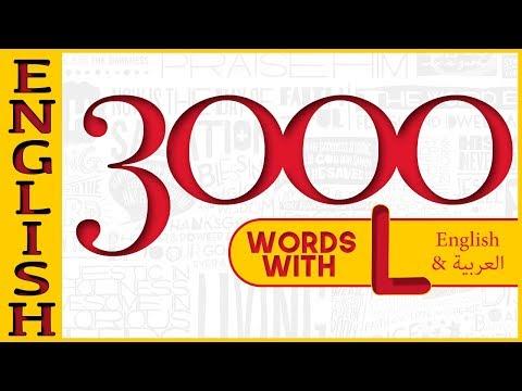 كورس تعلم اللغة الإنجليزية كامل للمبتدئين - وإنجليزي  3000 L الكلمات الإنجليزية بدءا من video #11