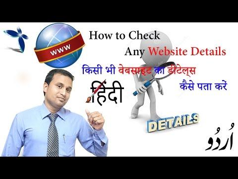 How to Check Any Website Details Hindi/Urdu किसी   भी वेबसाइट का डीटेल्स कैसे पता करें