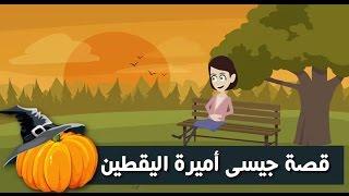 تعلم الإنجليزية من القصص  (قصة جيسى أميرة اليقطين)