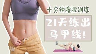 十分钟腹肌训练 | 免费21天马甲线项目 | 无器械夏日必备