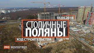 """ЖК """"Столичные поляны"""" [Ход строительства от 10.04.2018]"""