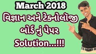 Board Exam Paper Solution | March 2018 Science & Technology | Std 10 Gujarati Medium