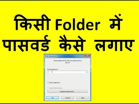 How to set password in Folder