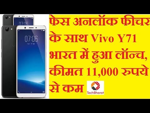Vivo Y71 Price | Features | Specifications | launched in India