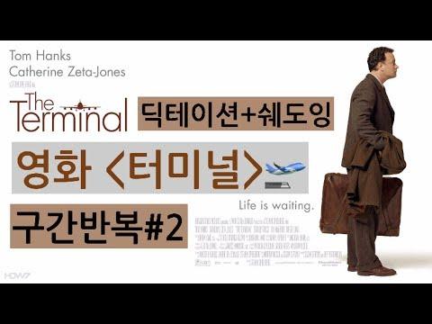 0612 | 영화 터미널#2 주요 문장만 쏙쏙 뽑아 딕테이션, 쉐도잉