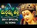 Durgamma Thalli 2017 Special Dj Video Song || Disco Recording Company