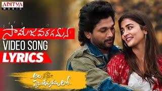 #Samajavaragamana Video Song With Lyrics | Ala Vaikunthapurramuloo | Allu Arjun | Sid Sriram