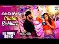 Download  Kaha Ta Bhueiya Chatai Bichhaei | BADRINATH | Priyanka Pandit,Sanjeev Mishra | HD VIDEO 2019 MP3,3GP,MP4