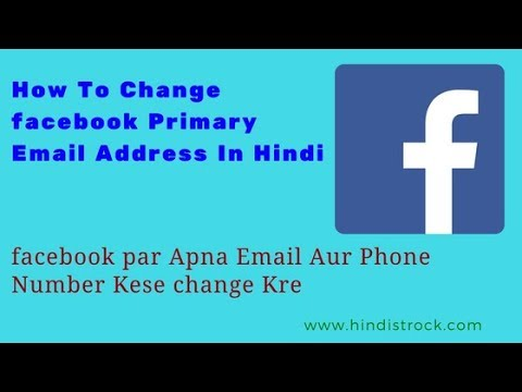 How To Change Facebook Primary Email Address-Facebook Primary Email aur Login Email Change Kaise kre