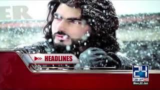News Headlines | 1:00 PM | 22 January 2018 | 24 News HD