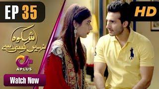 Drama | Shikwa Nahin Kissi Se - Episode 35 | Aplus ᴴᴰ Dramas | Shahroz Sabzwari, Sidra Batool