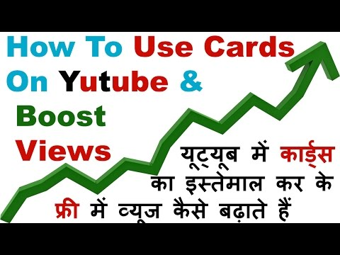 How To Use Cards On Yutube And Increase Video Views For FREE ! In Hindi/Urdu -2017 (New !)
