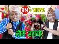 New Teej Song 2075 Lauri Harayo ल र हर य Pashupati Sharma Raju Dhakal Devi Gharti Susmita Gharti mp3