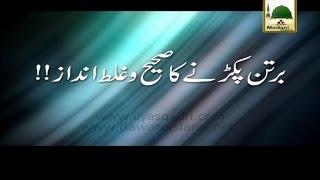 Sahi Aur Ghalat Andaz - Maulana Ilyas Qadri - New Bayan