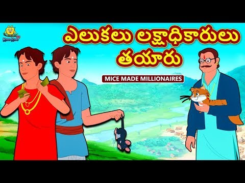 Xxx Mp4 Telugu Stories For Kids ఎలుకలు లక్షాధికారులు తయారు Telugu Kathalu Moral Stories Koo Koo TV 3gp Sex