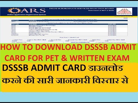 HOW TO DOWNLOAD DSSSB ADMIT CARD FOR PET/SKILL TEST/ WRITTEN EXAM/ TIER 1, TIER 2,