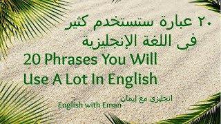 ٢٠ عبارة ستستخدم كثير في اللغة الإنجليزية- انجليزي مع إيمان