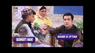 Shan-e-Iftar - Naiki Segment - 19th June 2017