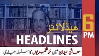 ARYNews Headlines |Technical dialogues continue between Pakistan,IMF| 6PM | 18 Oct 2019