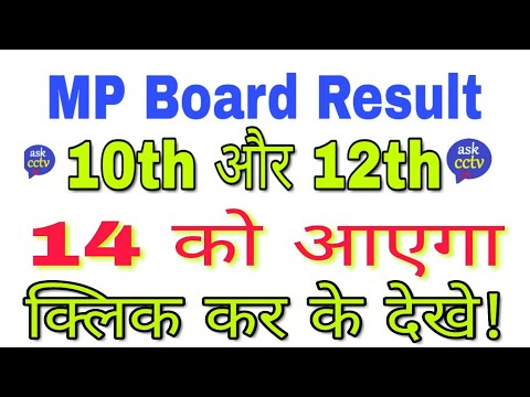 MP Board Result Date | How to Check MP Board Result | MPBSE Result 2018