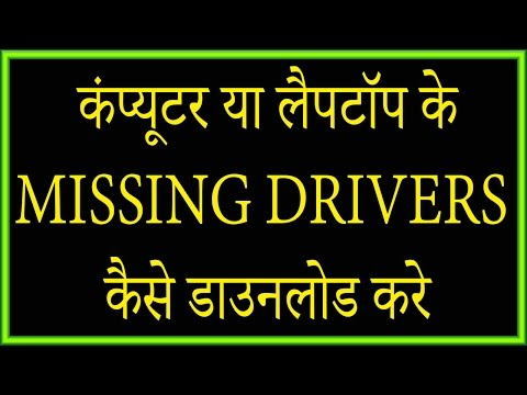 How to find missing drivers windows Xp 7 ,8.1, 10 | Hindi | Urdu
