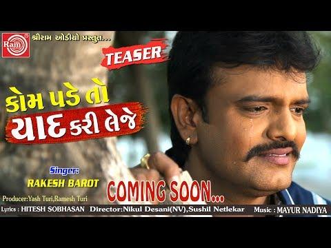 Xxx Mp4 Kom Pade To Yaad Kari Leje Teaser Rakesh Barot New Gujarati Song 2019 Ram Audio 3gp Sex