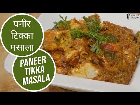Paneer Tikka Masala | Sanjeev Kapoor Khazana