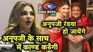 Rakhi Sawant Reaction On Anup Jalota And Jasleen Relationship In Bigg Boss 12