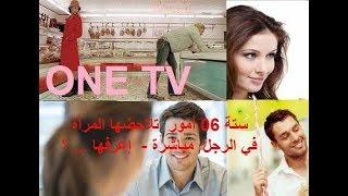 سكس و جنس عربي - ستة 06 أمور  تلاحضها المرأة في الرجل  مباشرة -  إعرفها ... ؟