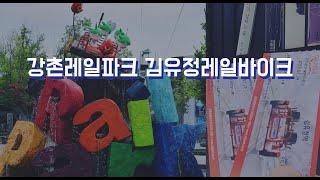 강촌레일파크 김유정레일바이크