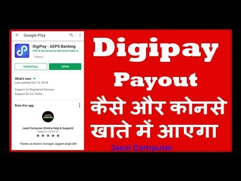 Digipay Payout & commission payment