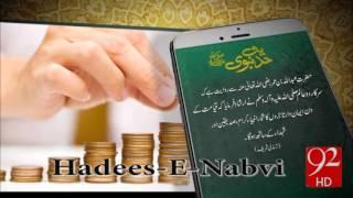 Hadees e Nabvi -92News HD