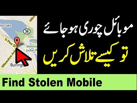 How to Find Lost/Stolen Phone [EXACT LOCATION] Urdu/Hindi