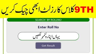 How To Check 9th Class Result 2019 || 9th class result 2019 || All Punjab boards