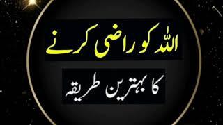 Allah Ko Razi Karne ka Tarika : Quran Hadees