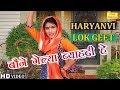 Download बोने गेल्या ब्याह दी (हरियाणवी लोकगीत) - LATEST HARYANVI LOKGEET 2019 (गायिका डोली शर्मा) In Mp4 3Gp Full HD Video