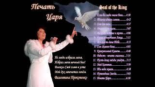 Download Печать Царя CD- Валентина Прокопенко Video