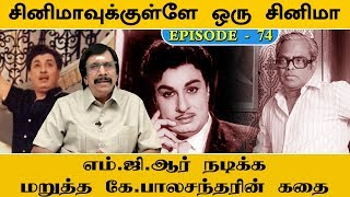 எம்ஜிஆர் நடிக்க மறுத்த கே.பாலசந்தரின் கதை | Episode - 74