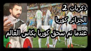 ردة فعلي على مباراة/ كوريا الجنوبية ~ الجزائر  كأس العالم 2014