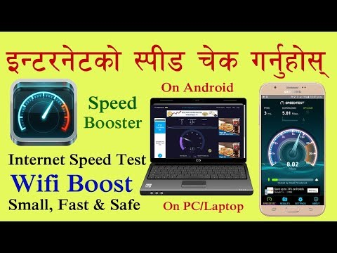 [Nepali] How To Check Your Internet Speed on Android Phone and PC/Laptop
