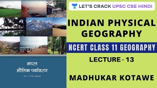 L13: Indian physical Geography | NCERT Class 11 | NCERT Summary | UPSC CSE Hindi | Madhukar Kotawe