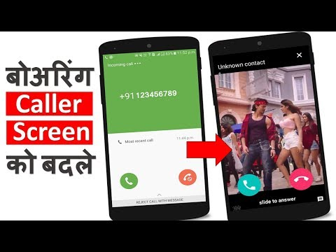 Change Android Mobile Caller Screen Easily
