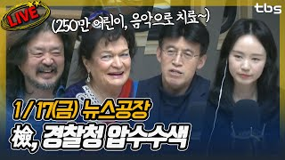 [1/17]황운하,김재원,최배근,류밀희,황교익│김어준의 뉴스공장