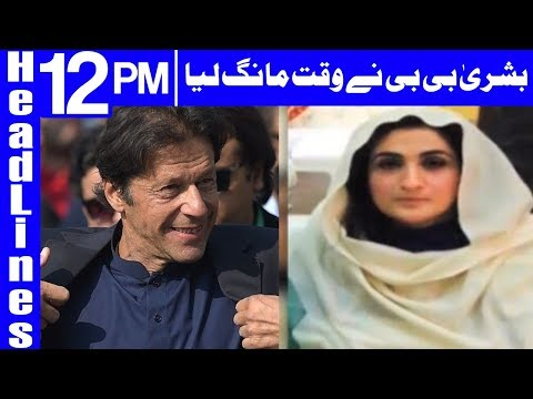 Bushra Bibi Accept The Proposal Of Imran Khan? - Headlines 12PM - 7 January 2018 | Dunya News