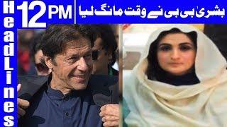Bushra Bibi Accept The Proposal Of Imran Khan? - Headlines 12PM - 7 January 2018 | Dunya News