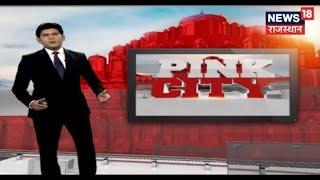 पेंशन स्कीम पर विवाद | Pink City | May 18, 2019