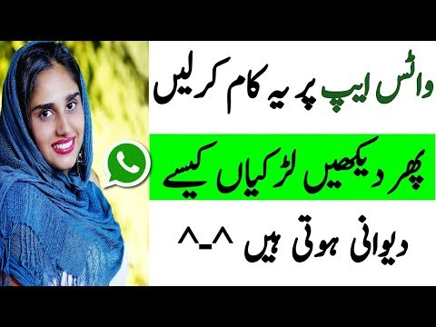 Cool Whatsapp Status Tricks || You should try